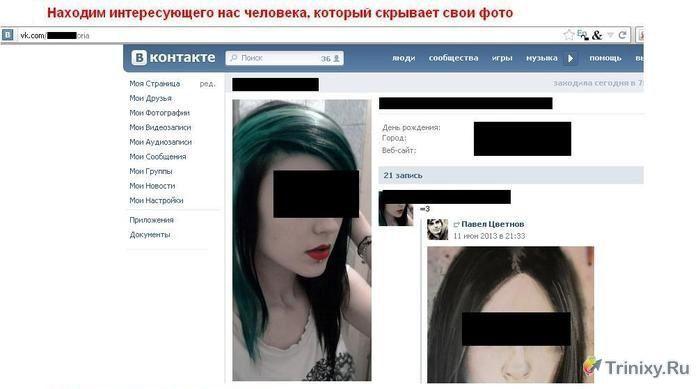вконтакте скрытые фотографии