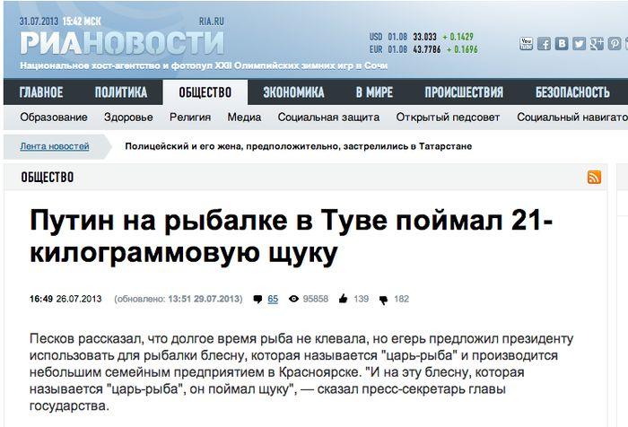 """Путин и его """"мифическая щука"""" (17 фото)"""