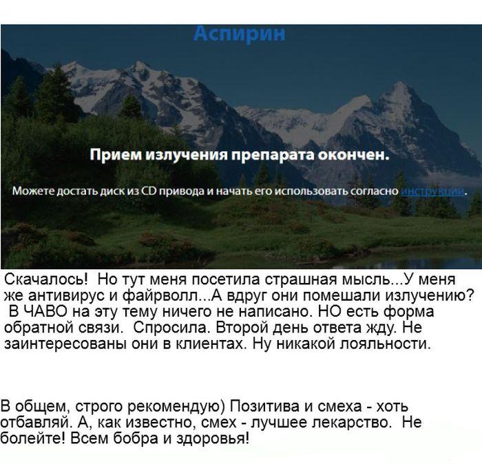 Новая афера креативных шарлатанов в интернете (9 фото)