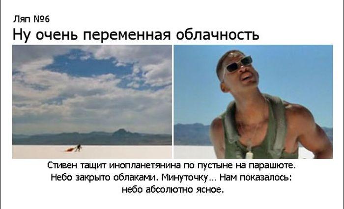 Ляпы в мировом кино (30 фото)