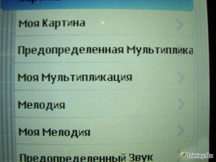 Русификация <a href=