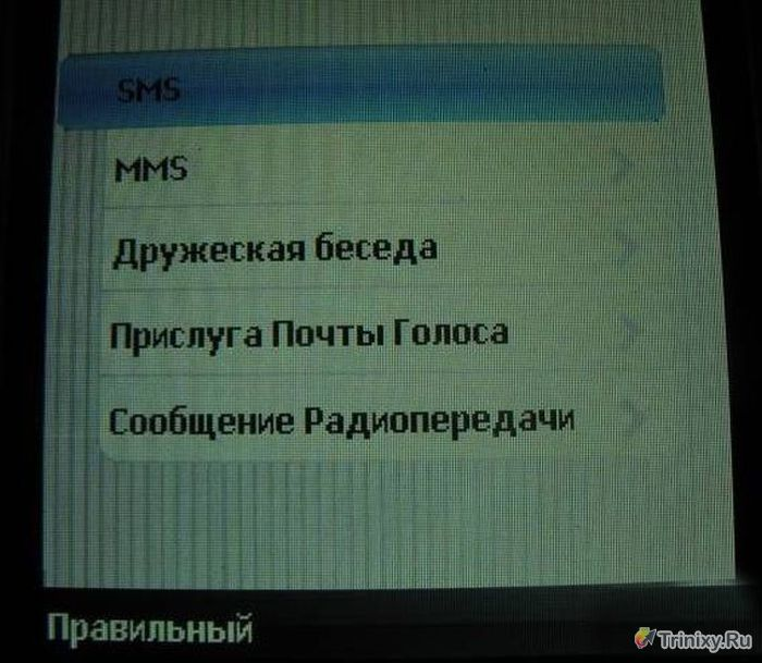 Русификация телефона по-китайски (9 фото)