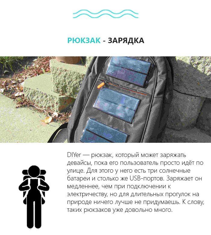 ТОП-9 гаджетов будущего (10 фото)