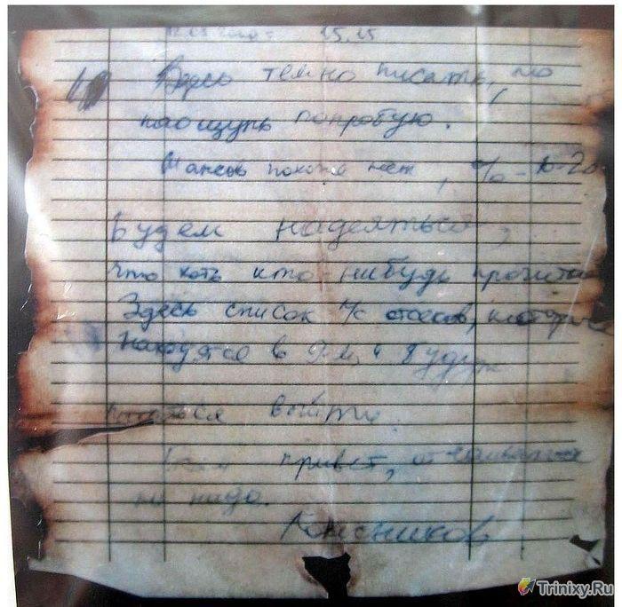 """Записка капитана с подводной лодки """"Курск"""" (2 фото)"""