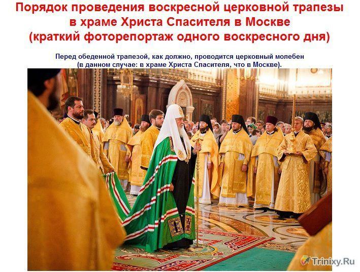 Как проходят воскресные церковные трапезы в Москве (16 фото)