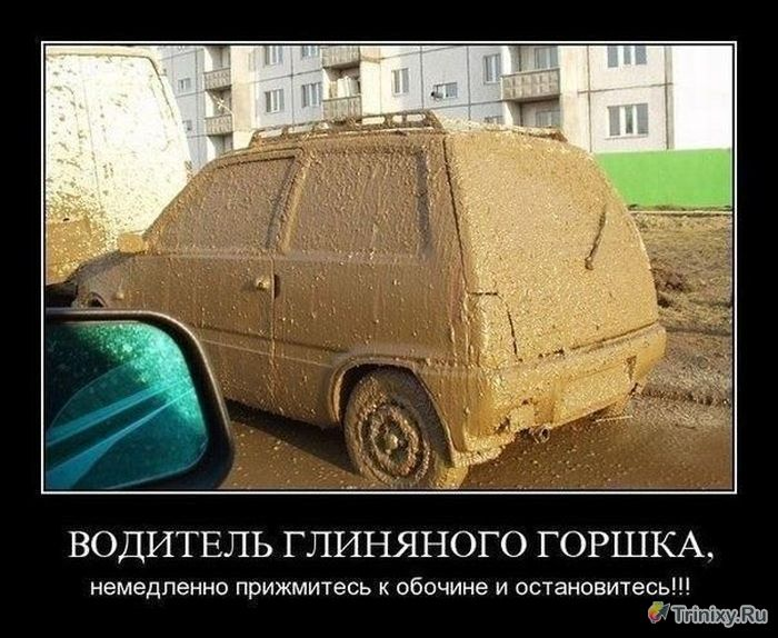 Подборка автомобильных приколов. Часть 29 (47 фото)