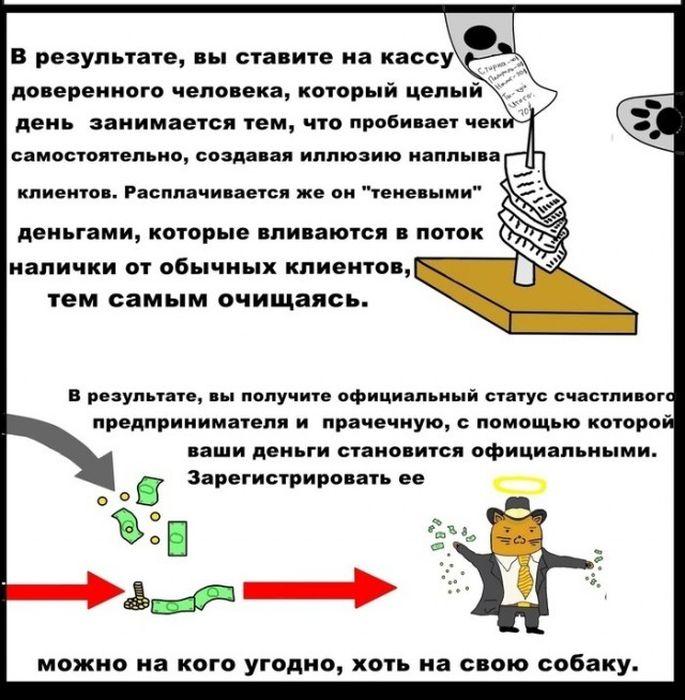 """Что нужно знать о """"темной"""" стороне бизнеса (9 картинок)"""