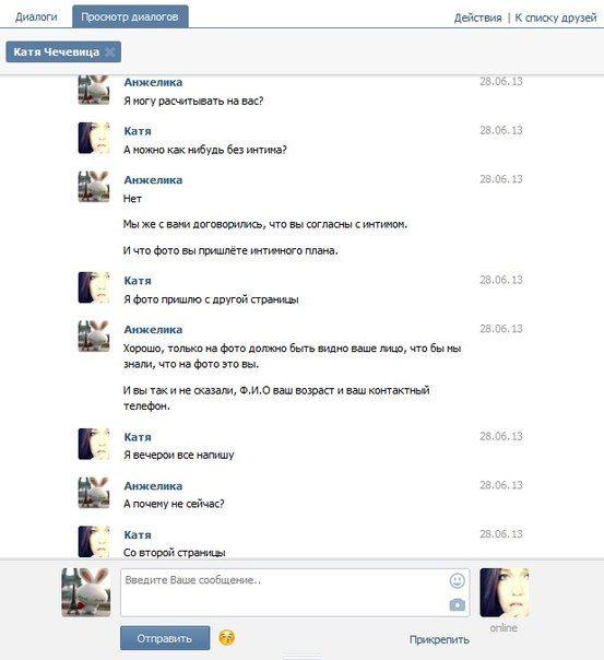 Как девушка становится проституткой (19 скриншотов)