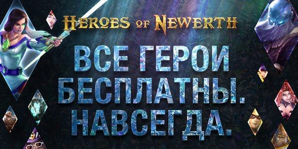 Heroes of Newerth - все герои бесплатны! Навсегда!