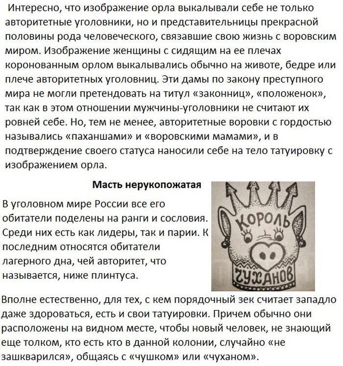 Татуировки со смыслом и их значение тюремные
