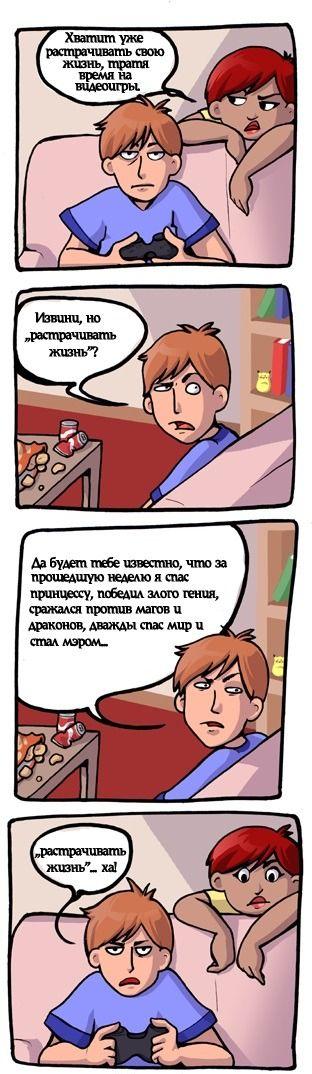 Смешные комиксы (29 картинок)