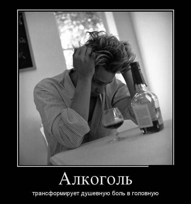 Вот поэтому и говорят, что для того чтобы бросить пить, нужно дойти до конца, убедиться в том, что ошибся
