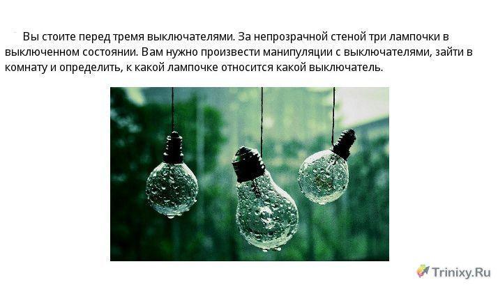 Задачки на сообразительность (10 фото)