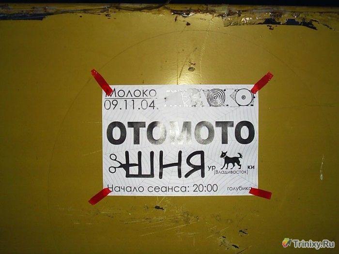 Смешные надписи (20 фото)