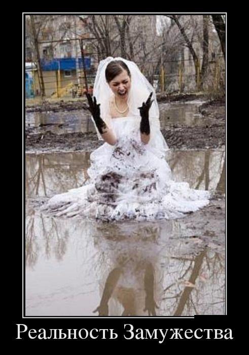 Реальность замужества