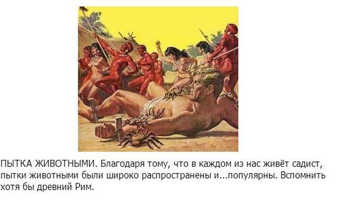 Пытки и жестокие наказания из прошлого (11 картинок)
