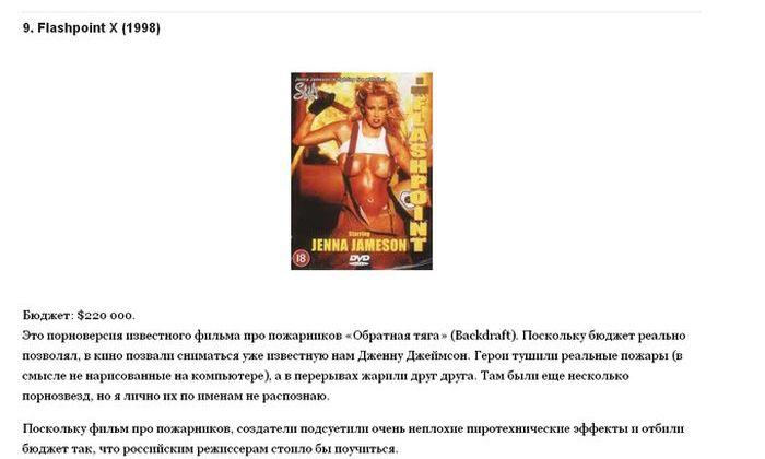 ТОП-10 высокобюджетных пopнoфильмoв (10 фото)