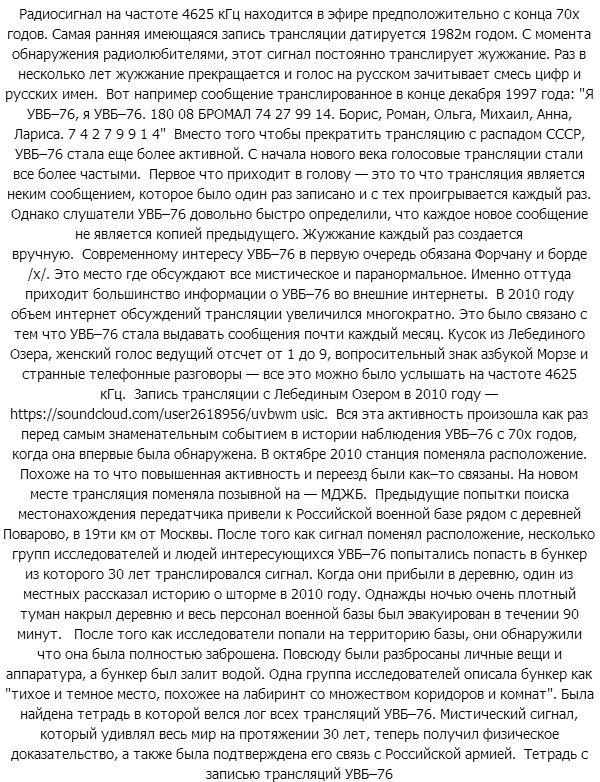 """Факты о мистической радиотрансляции """"Энигма"""" (5 фото)"""