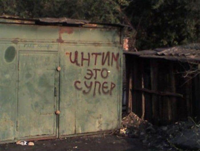 Смешные надписи (33 фото)