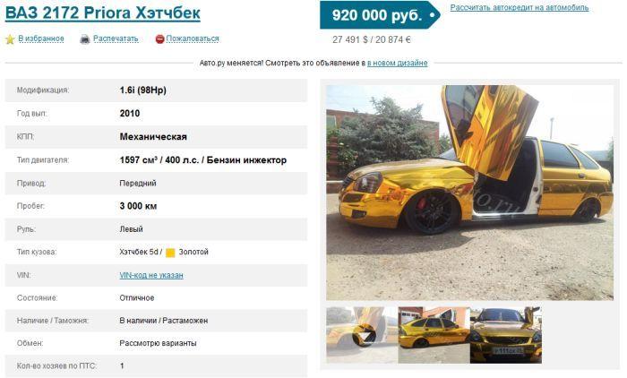 """Самый заряженный """"золотой"""" отечественный автомобиль (4 фото)"""
