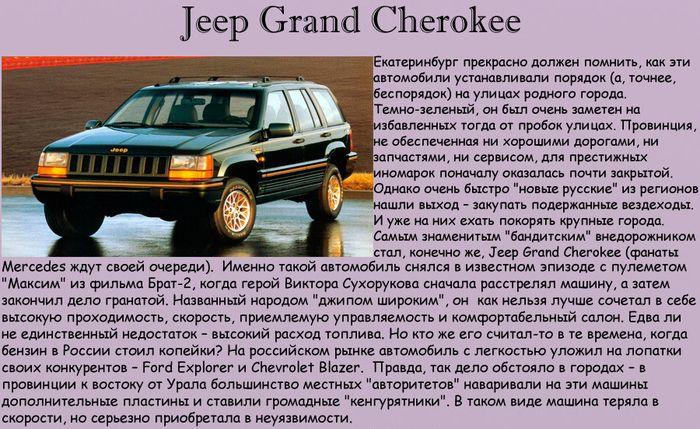 Лихие автомобили лихих 90х (11 фото)