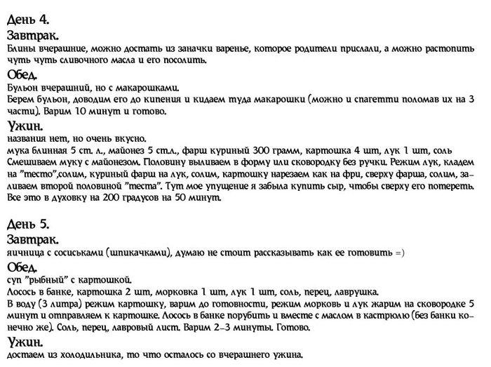 Как не умереть с голоду, имея 3000 рублей на питание в месяц (6 картинок)