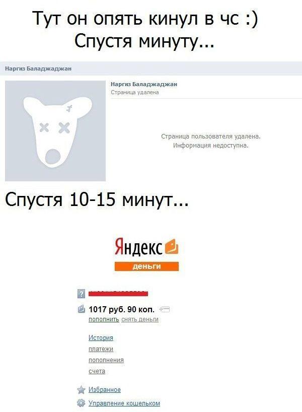 """""""Развод"""" фотошопера в социальной сети (12 скриншотов)"""