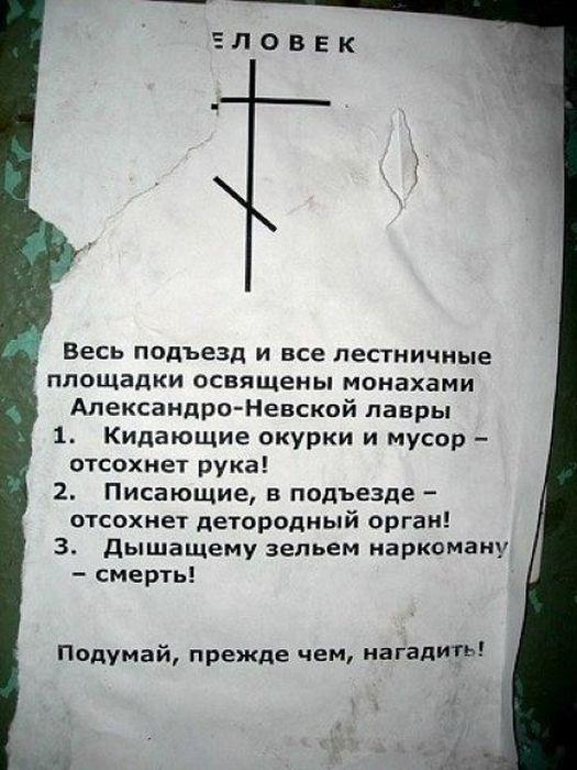 Религиозные маразмы (12 фото)