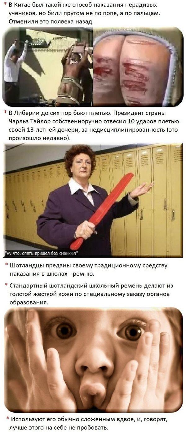 Познавательные факты о наказании детей (5 фото)