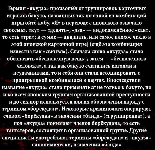 """Интересно о банде """"Якудза"""" (11 картинок)"""