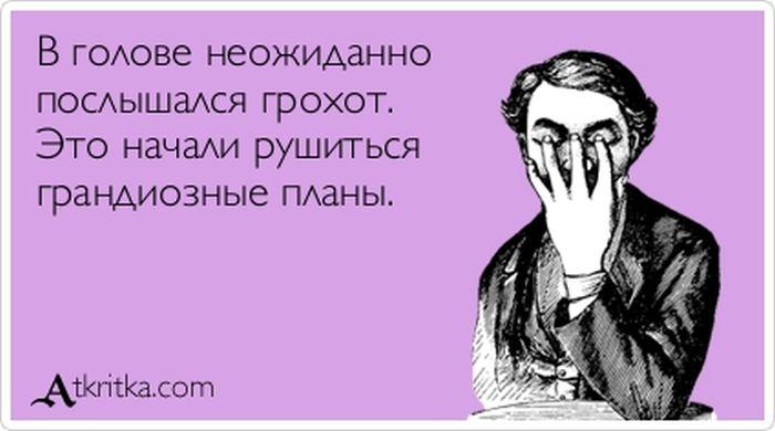 """Прикольные """"аткрытки"""". Часть 65 (44 картинки)"""