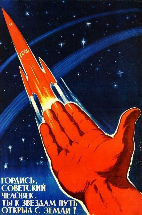 Космическая мотивация времен СССР (19 плакатов)