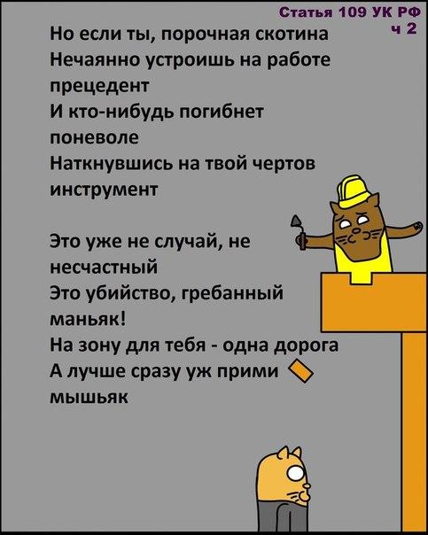 Смешные стишки про неурядицы в УК РФ (9 картинок)