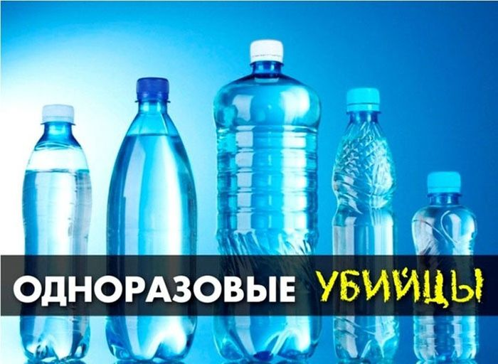 """Пластиковые бутылки - """"одноразовые убийцы"""" (3 фото)"""