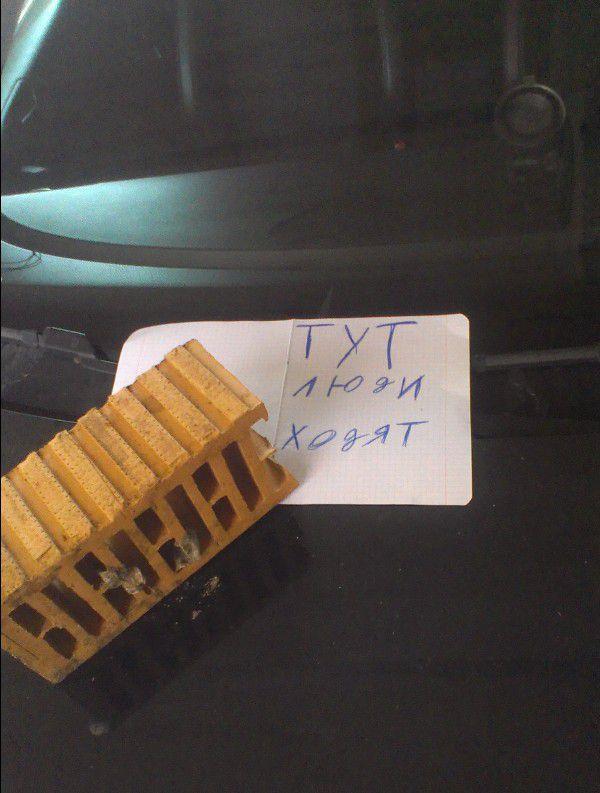 Предупреждение владельцу автомобиля (3 фото)