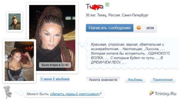 anketa-devushki-na-sayt-znakomstv