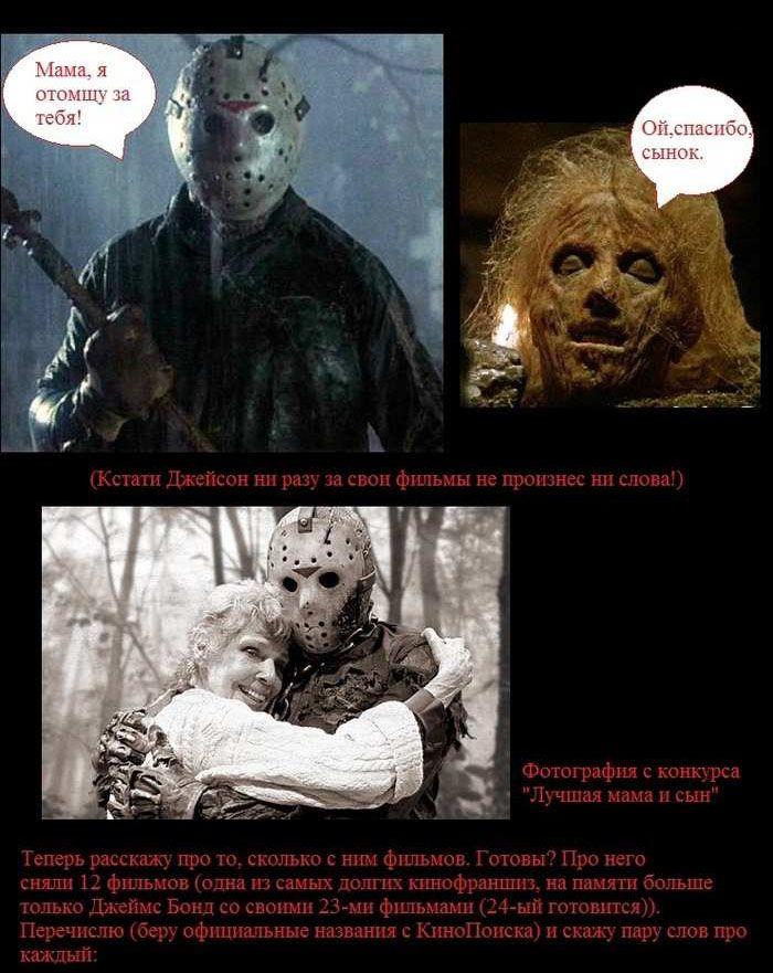 фильм ужасов 23
