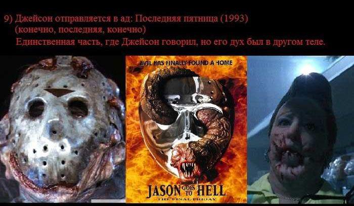 """Джейсон из кино-сериала ужасов """"Пятница, 13-е"""" (23 фото)"""