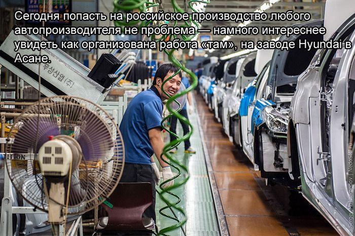 Экскурсия по корейскому автомоюбильному заводу (18 фото)