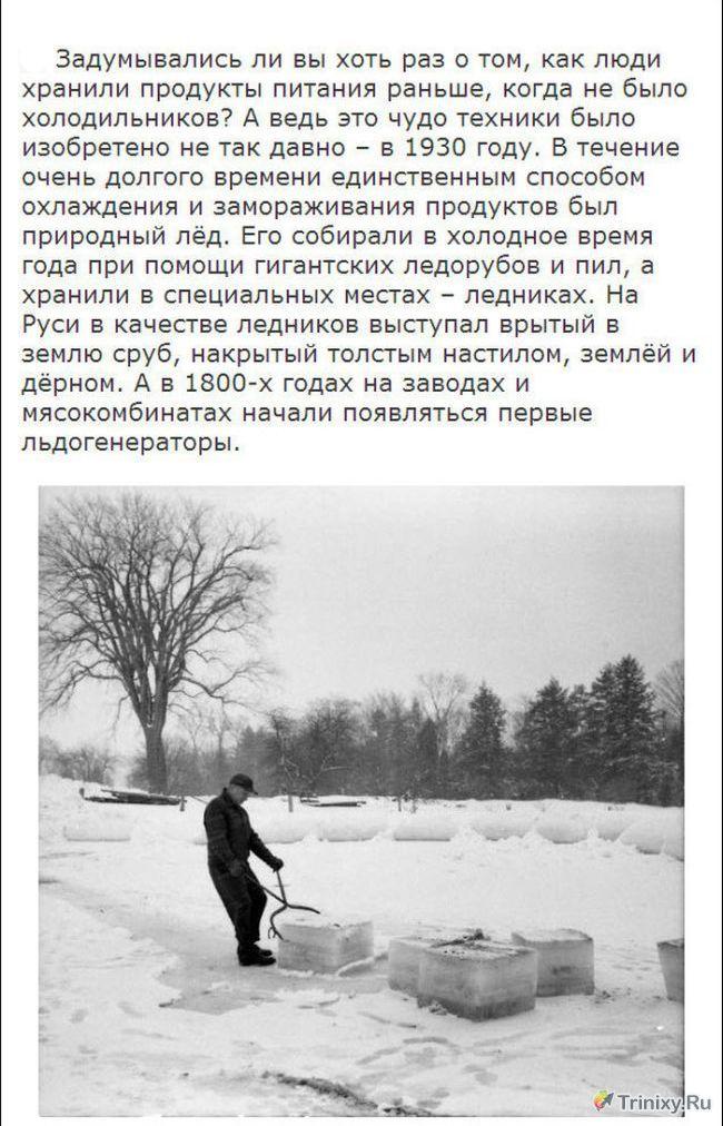 Познавательная информация про лёд (11 фото)
