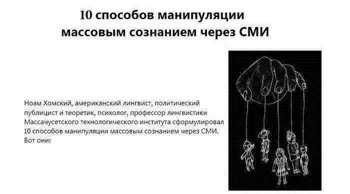 Способы манипуляции массовым сознанием (14 скриншотов)