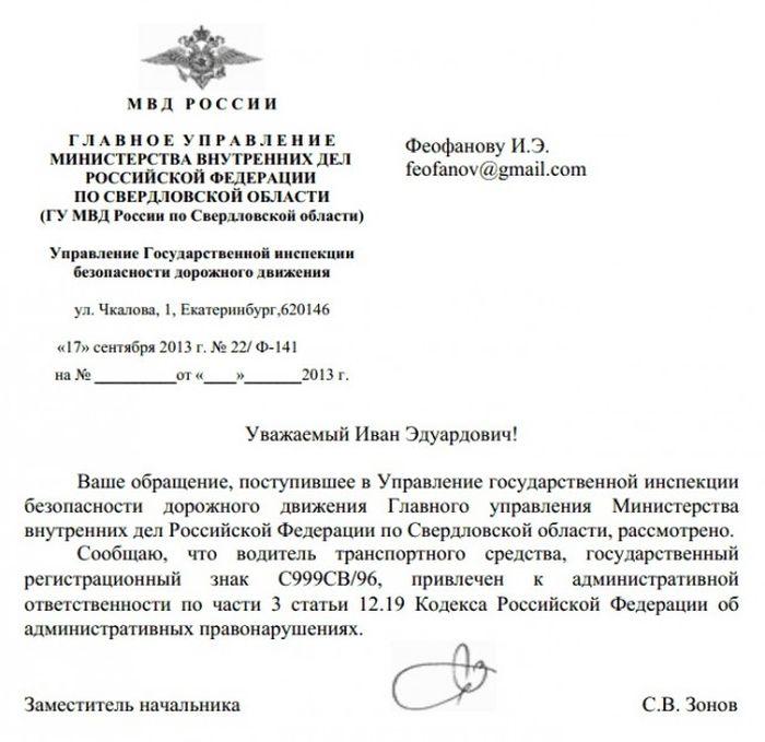 Заявление На Парковку Автомобиля Образец - фото 6