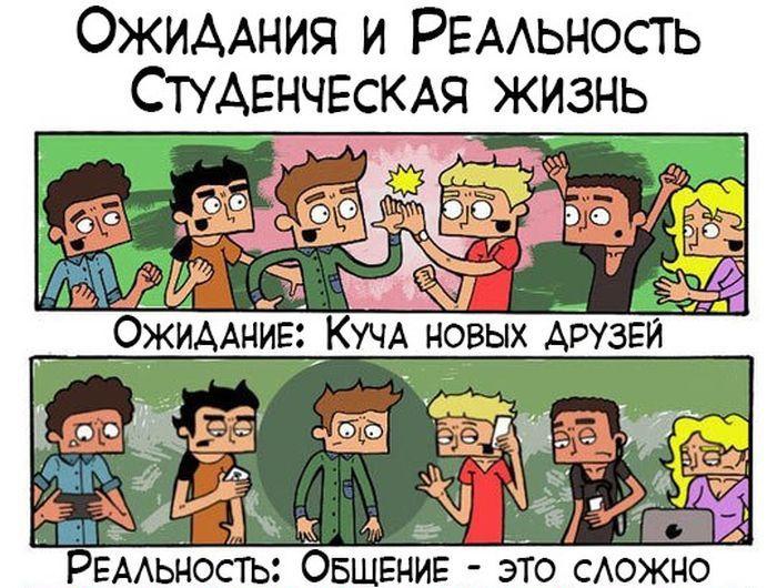 Прикольны картинки про студентов