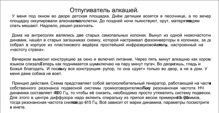 """""""Отпугиватель Алкашей"""" своими руками (2 фото)"""