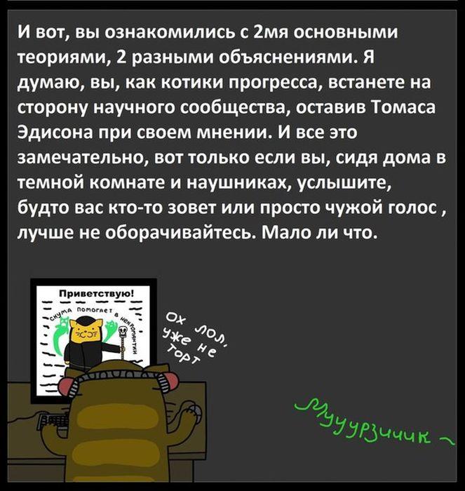 """Что такое """"Феномен электронного голоса"""" (8 картинок)"""
