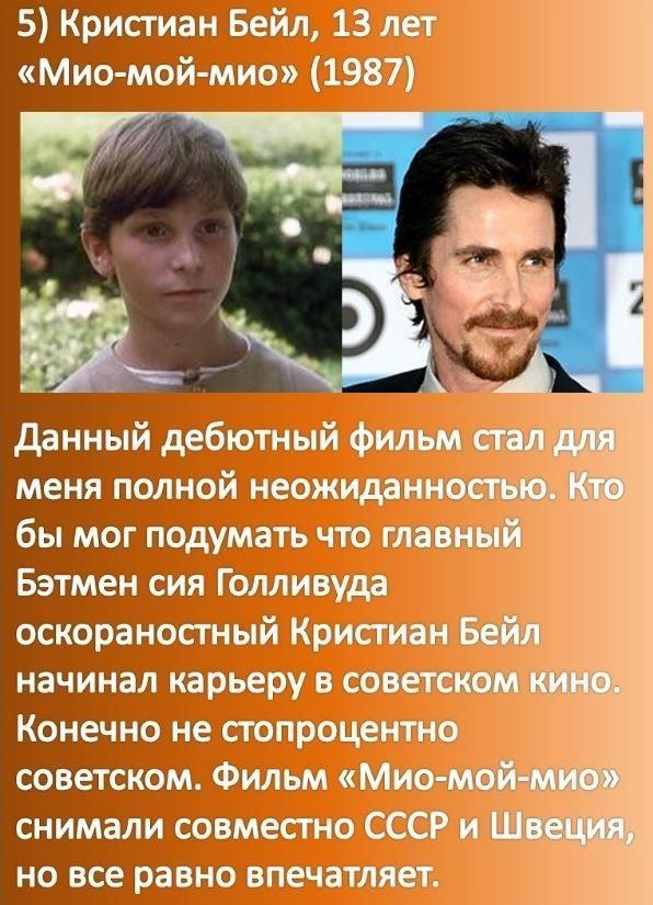 Первые роли в кино известных актеров (10 фото)