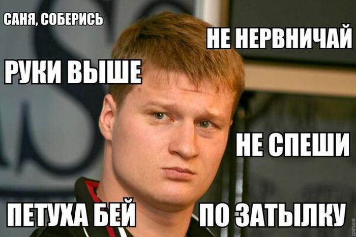 """Приколы про боксерский бой """"Кличко - Поветкин"""" (30 фото)"""