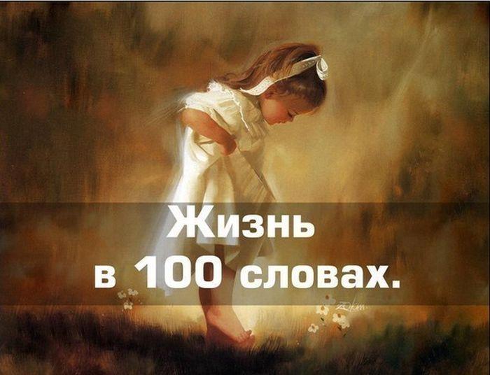 100 слов - вся наша жизнь (8 фото)