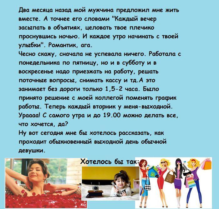Обычный день из жизни современной женщины (8 фото)