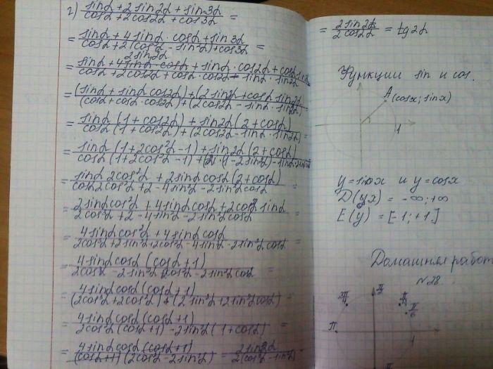 примеры по математике для школьника 2-го класса